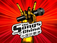 The Song of China slotmachines77.com Spadegaming 1/5
